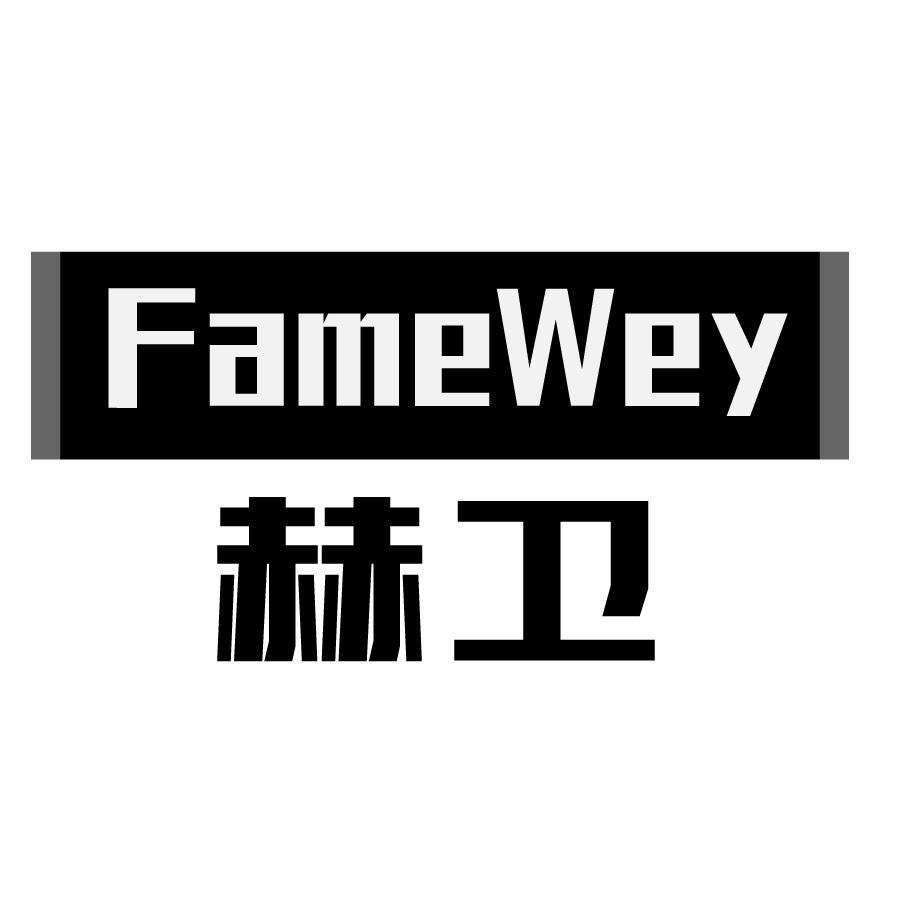 赫卫FameWey