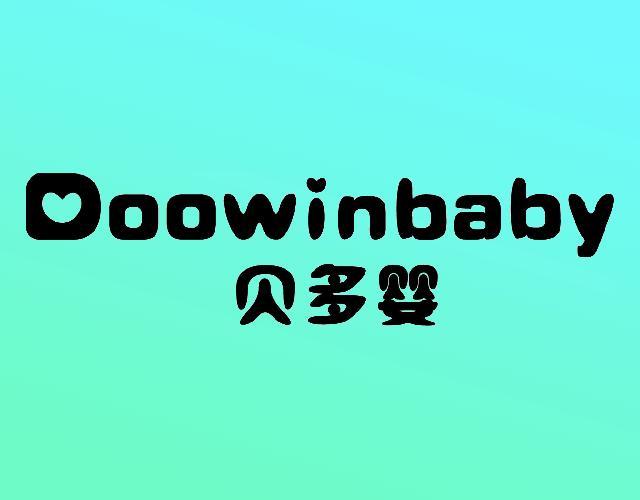 贝多婴 Doowinbaby