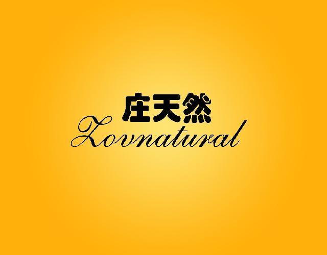 庄天然 ZOVNATURAL