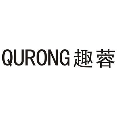 趣蓉 QURONG