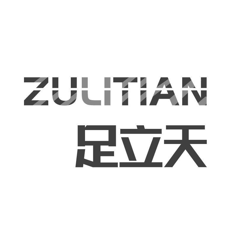 足立天ZULITIAN