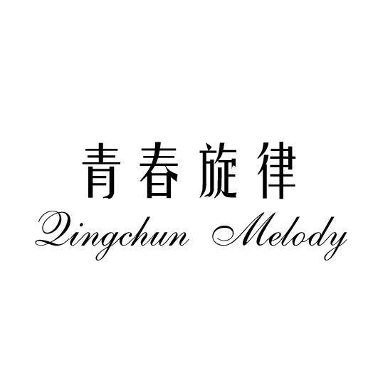 青春旋律 QINGCHUN MELODY