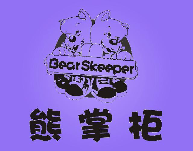 熊掌柜BEARSKEEPER