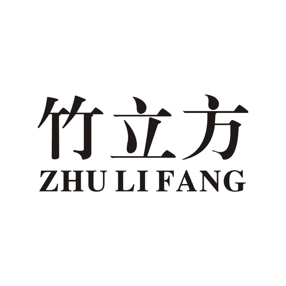 竹立方,ZHULIFANG