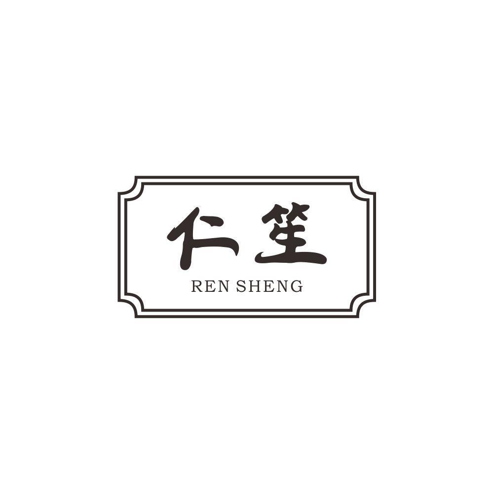 仁笙+RENSHENG