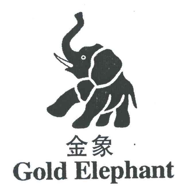 金象 GOLD ELEPHANT