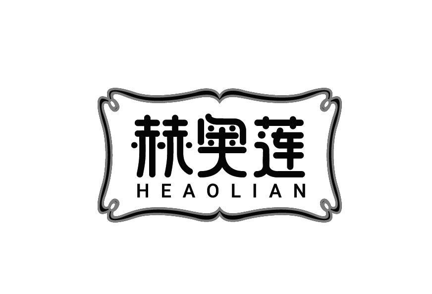 赫奥莲HEAOLIAN