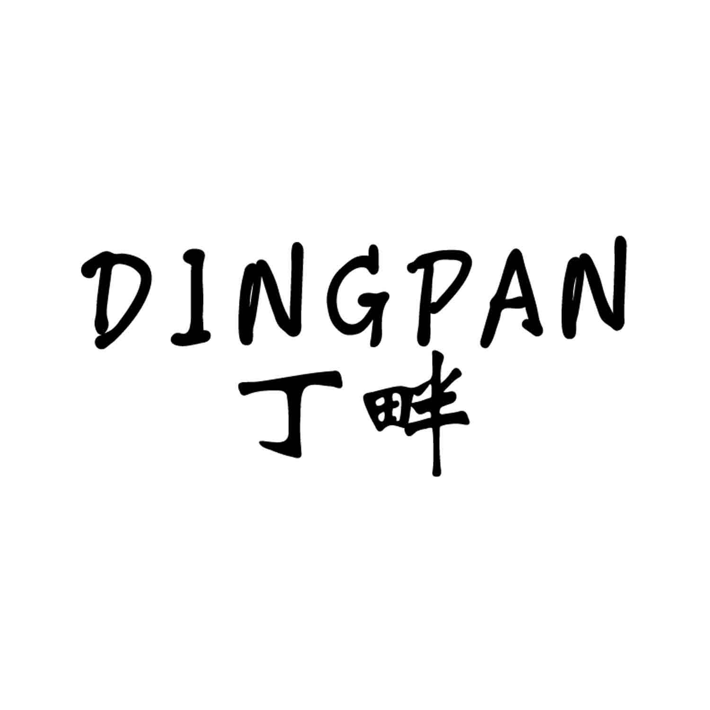 丁畔 DINGPAN