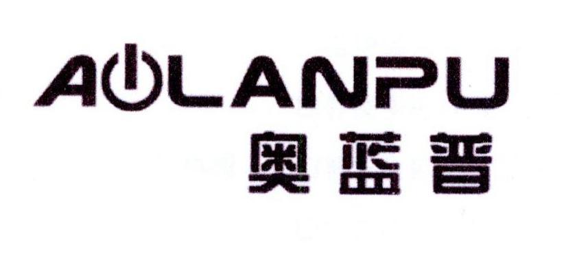 奥蓝普+拼音