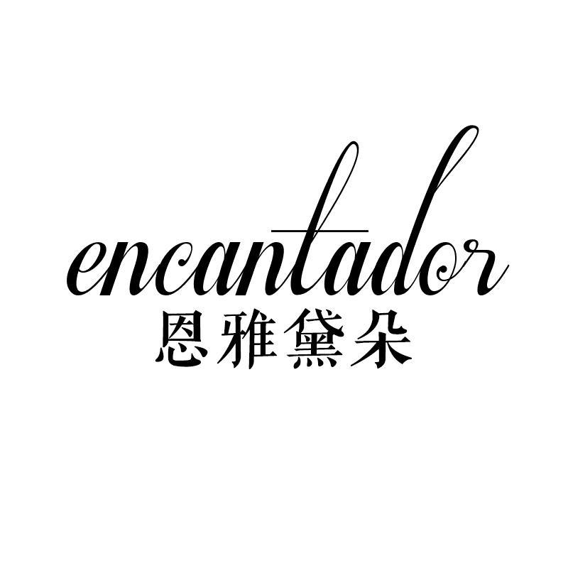 恩雅黛朵 ENCANTADOR