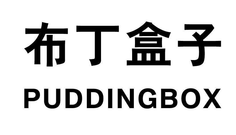 布丁盒子PUDDINGBOX