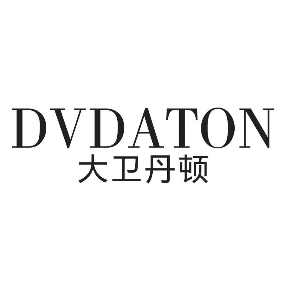 大卫丹顿 DVDATON