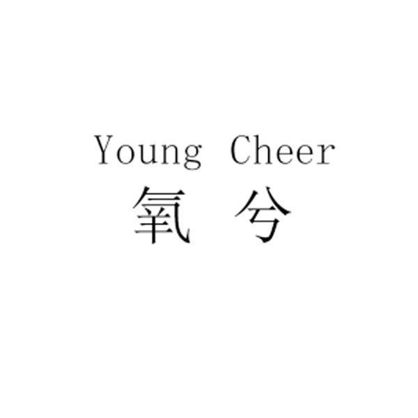氧兮 YOUNG CHEER