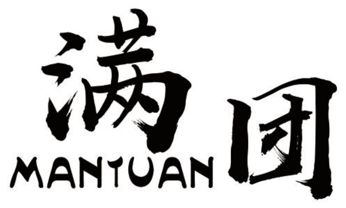 满团MANTUAN