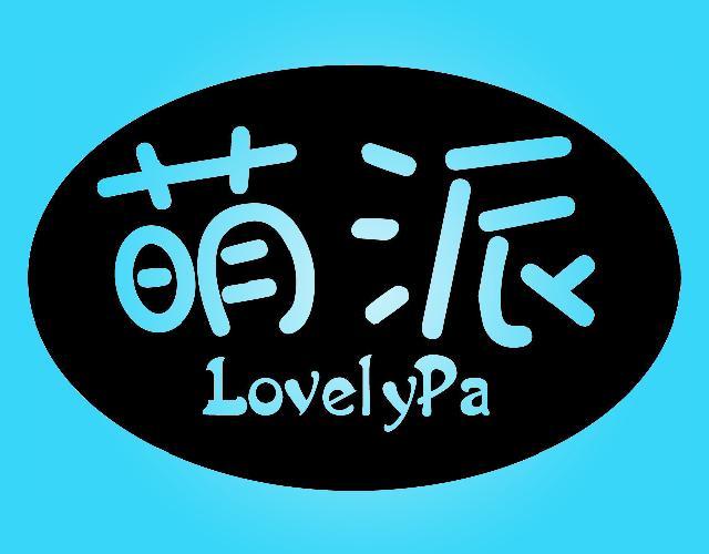 萌派 LOVELYPA