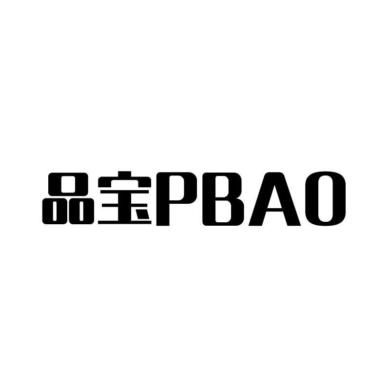 品宝 PBAO