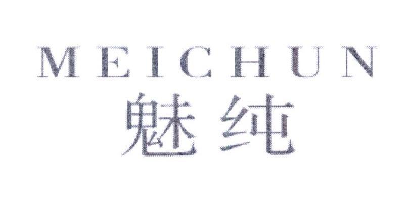 MEICHUN 魅纯