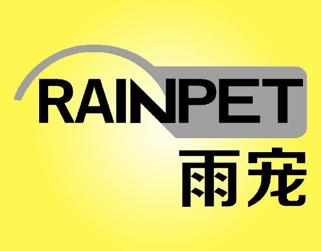 雨宠RAINPET
