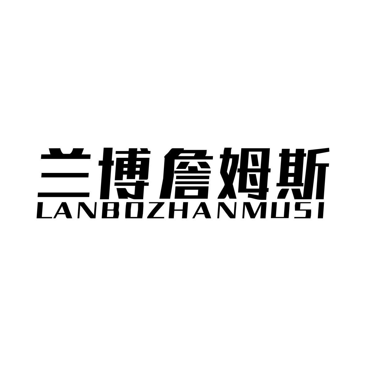 兰博詹姆斯LANBOZHANMUSI