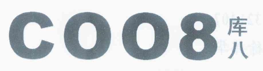 库八、C008商标转让