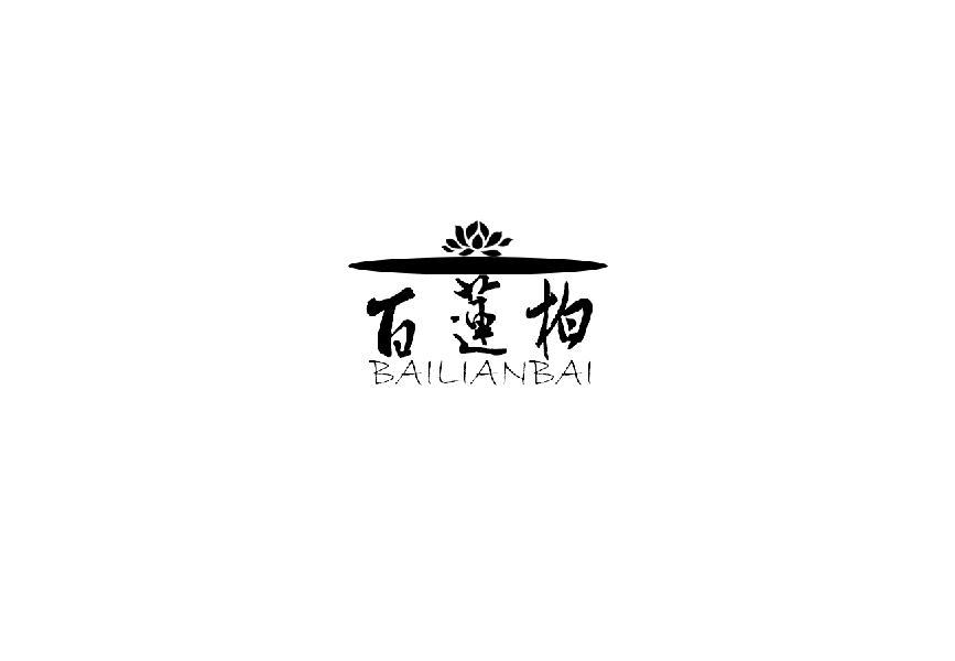 百莲柏bailianbai