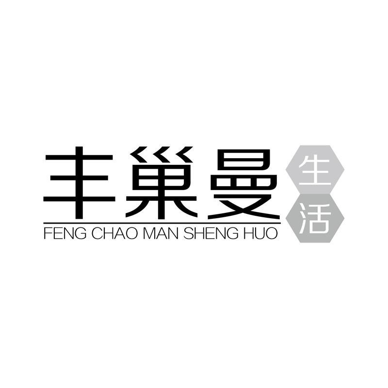 丰巢曼生活+拼音