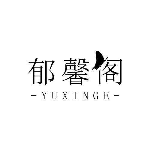 郁馨阁YUXINGE