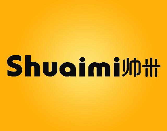 帅米SHUAIMI