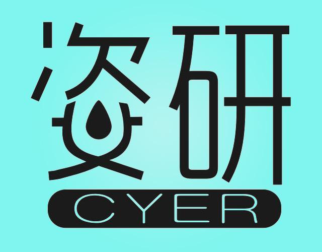 姿研 CYER