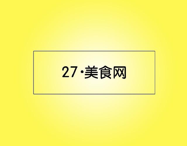 美食网27