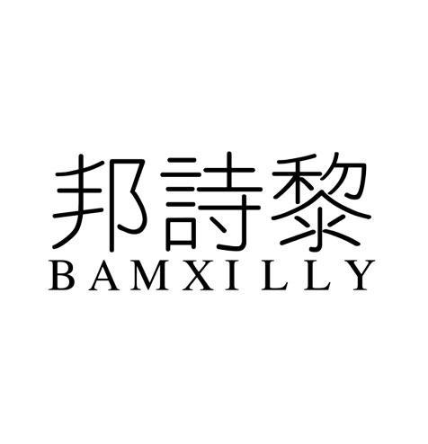 邦诗黎-BAMXILLY
