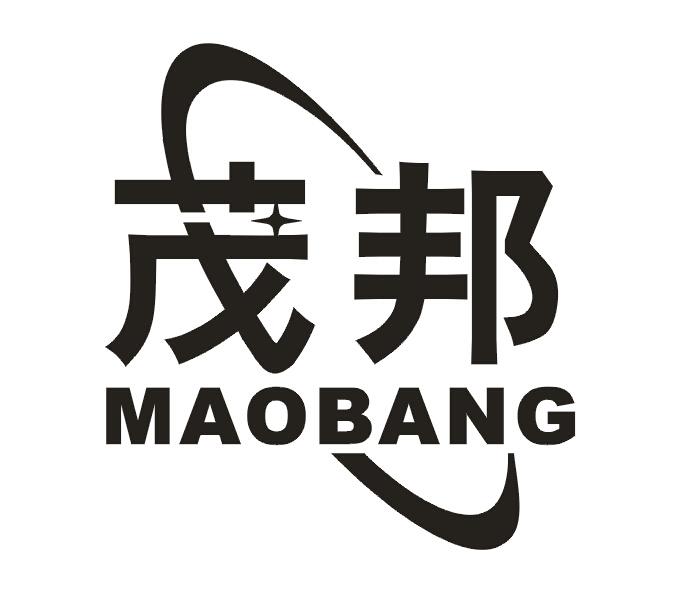 茂邦;MAOBANG