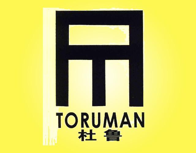 杜鲁 TORUMAN