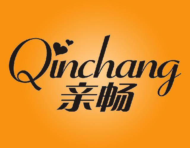 亲畅  QINCHANG