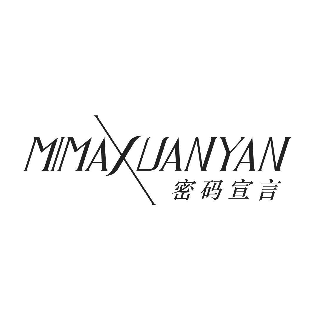密码宣言MIMAXUANYAN