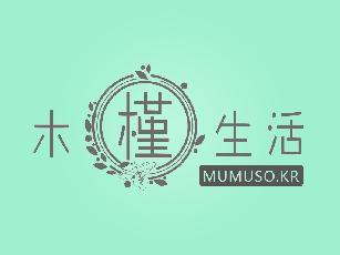 木槿生活+MUMUSO.KR+图形