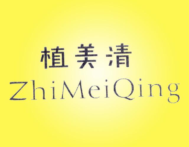 植美清ZHIMEIQING