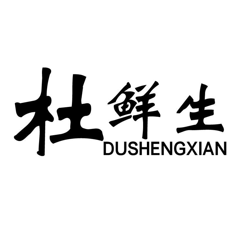 杜鲜生+拼音
