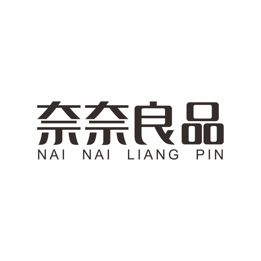奈奈良品+NAINAILIANGPIN