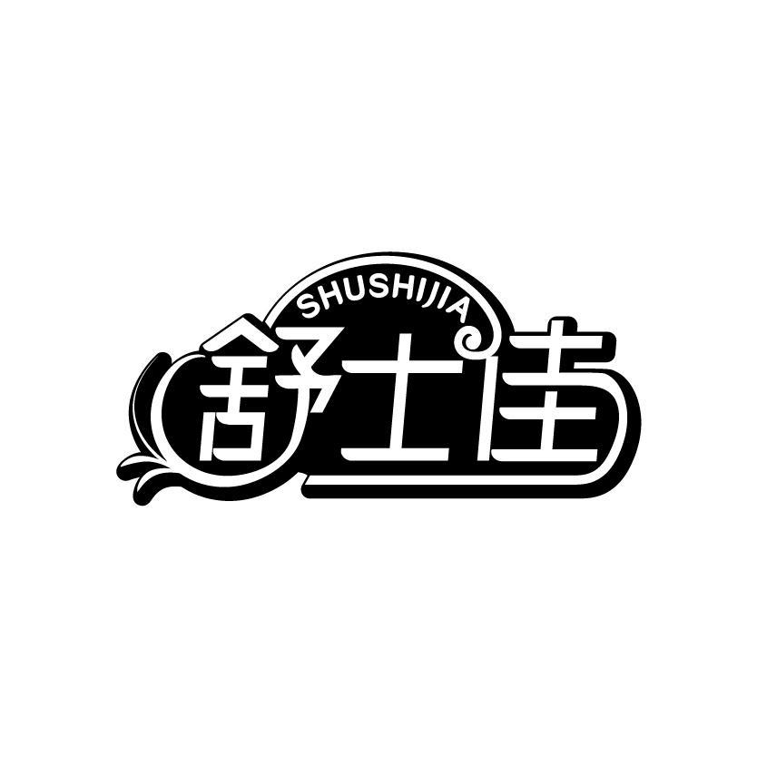 舒士佳SHUSHIJIA