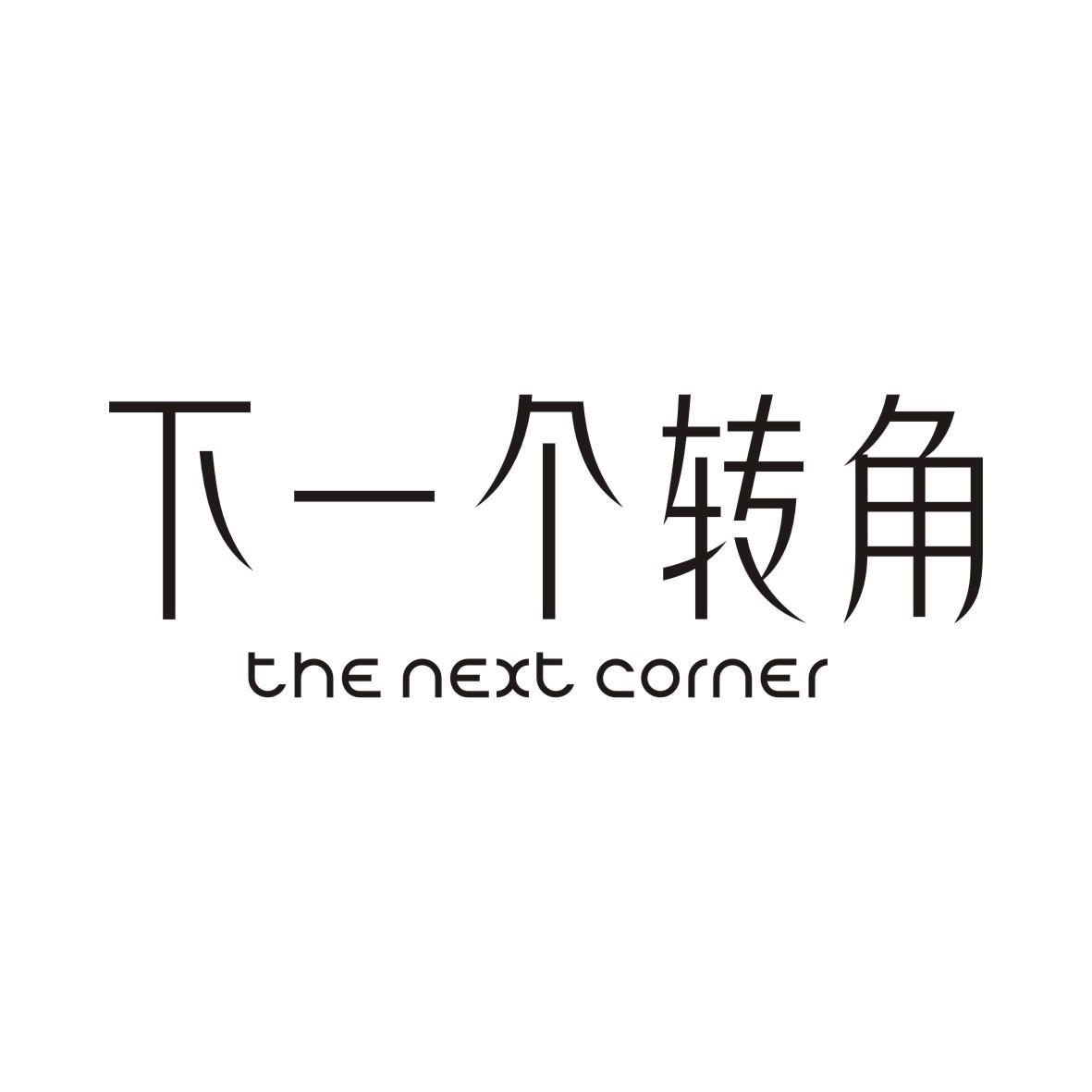 下一个转角THE NEXT CORNER
