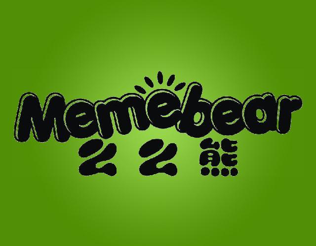 么么熊MEMEBEAR