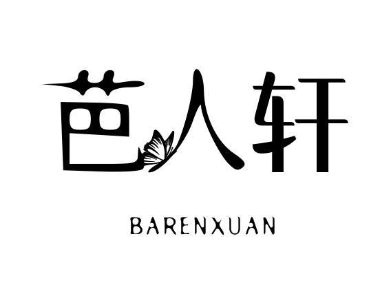 芭人轩+BARENXUAN