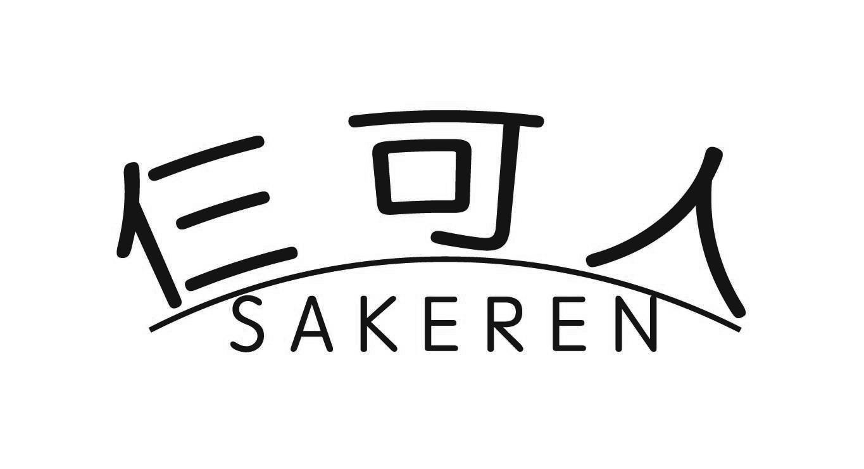 仨可人+SAKEREN