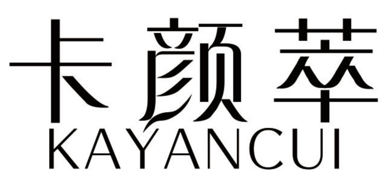 卡颜萃 KAYANCUI