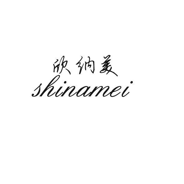 欣纳美 SHINAMEI