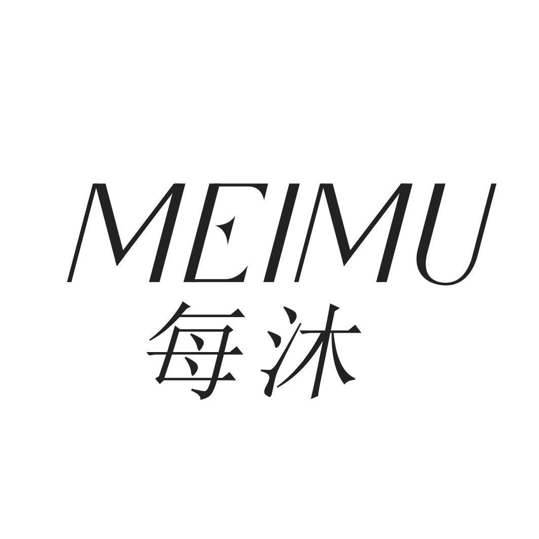 每沐MEIMU