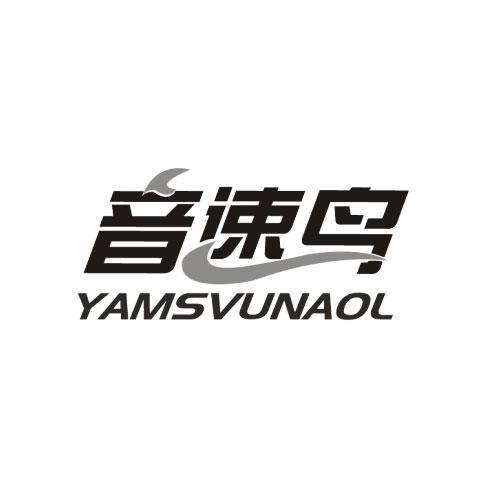 音速鸟-YAMSVUNAOL
