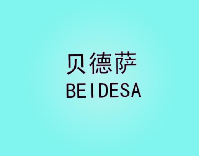 贝德萨BEIDESA