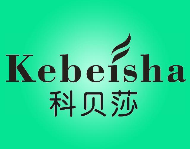 科贝莎KEBEISHA